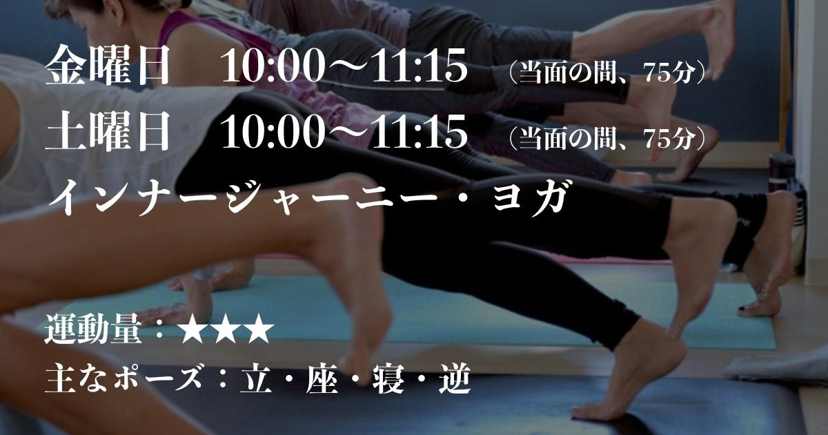 インナージャーニー・ヨガ インナージャーニー・ストレッチ 和恵 アサナマンダラ udaya