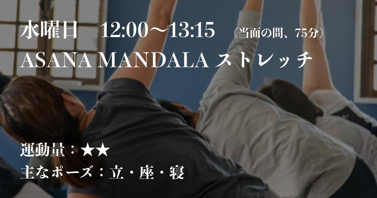 ASANA MANDALAストレッチ アサナマンダラ 柳本和也 kazuya udaya