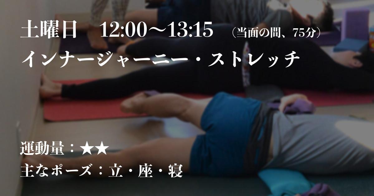 インナージャーニー・ストレッチ インナージャーニー・ヨガ 和恵 udaya アサナマンダラ