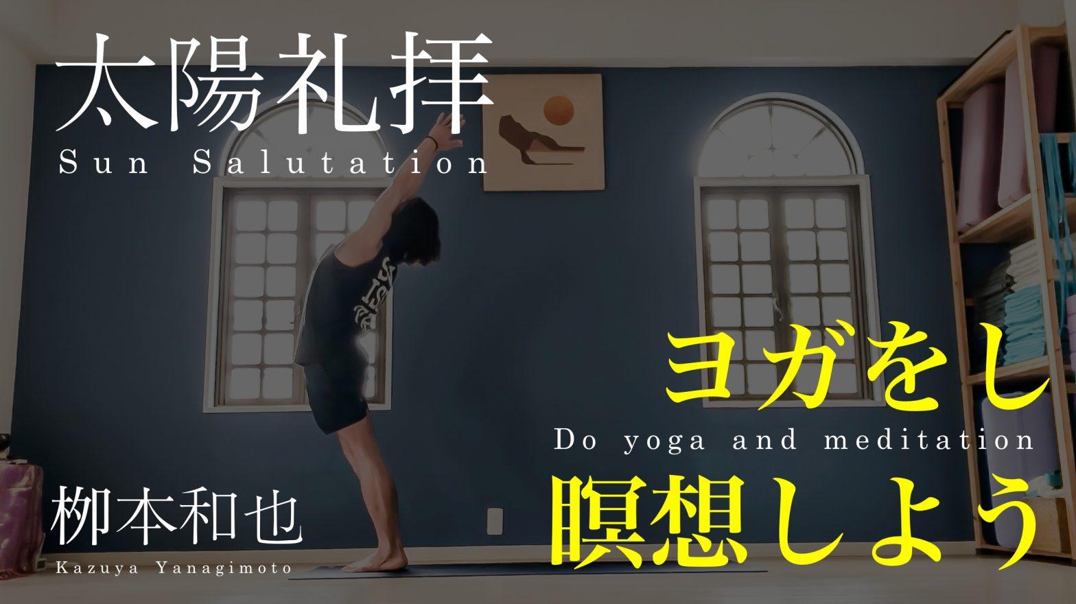 太陽礼拝 柳本和也 アサナアンダラ kazuya youtube