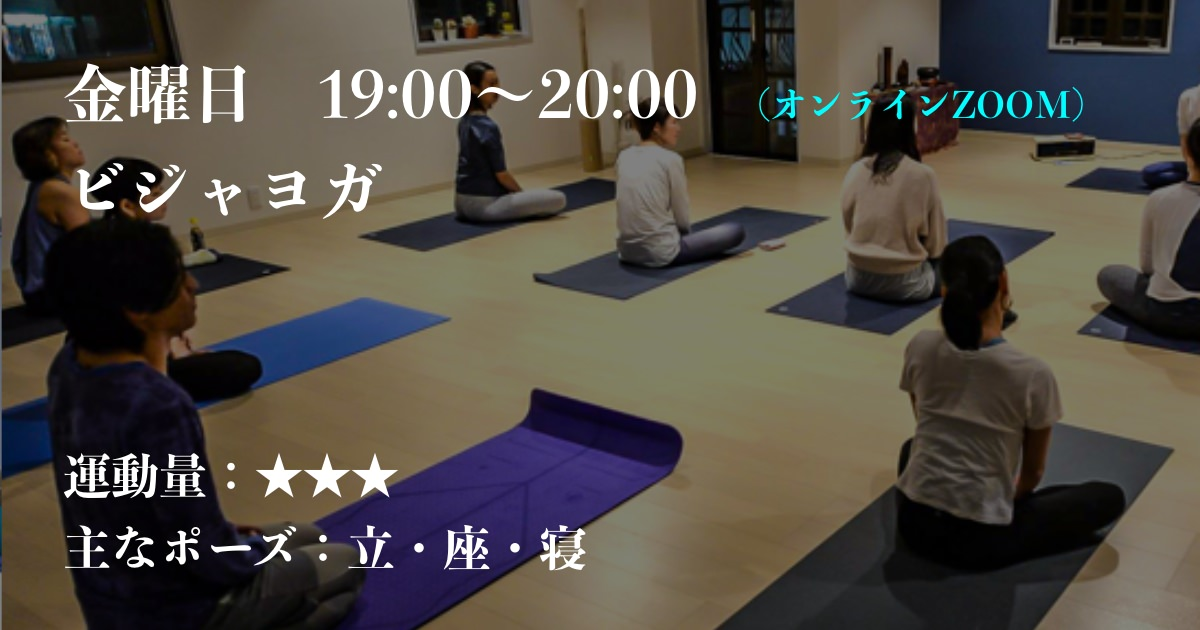 ビジャヨガ Bijayoga Satoko udaya