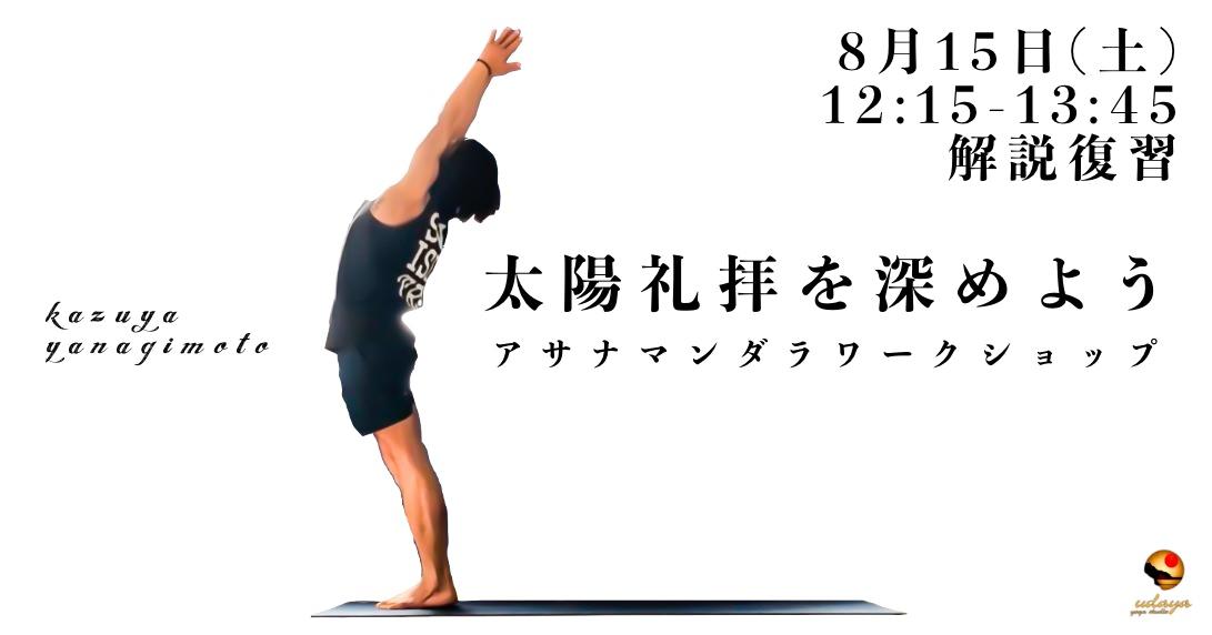 kazuya 太陽礼拝 アサナマンダラ ASANAMANDALA