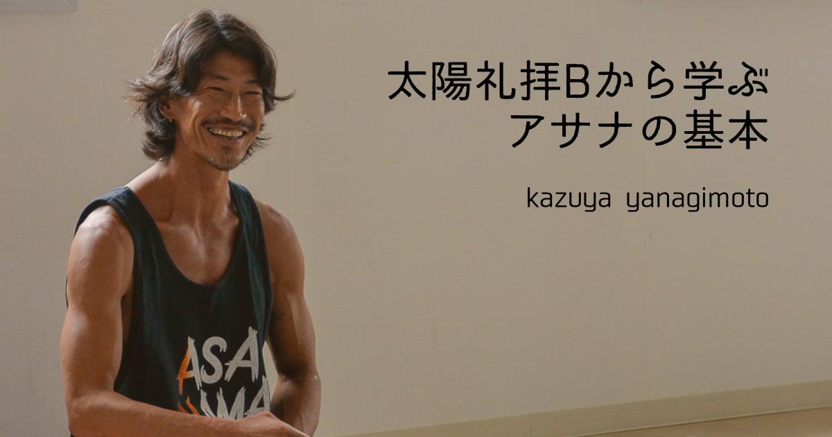 kazuya先生, udaya,太陽礼拝Bから学ぶアサナの基本,