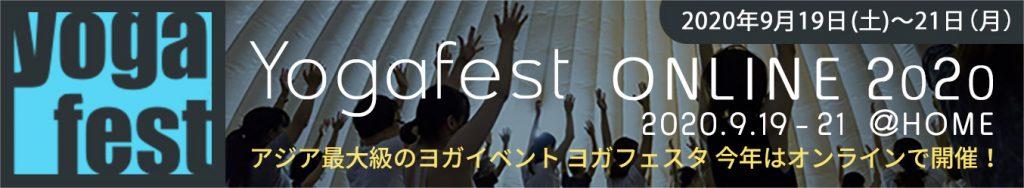 yogafestONLINE2020,