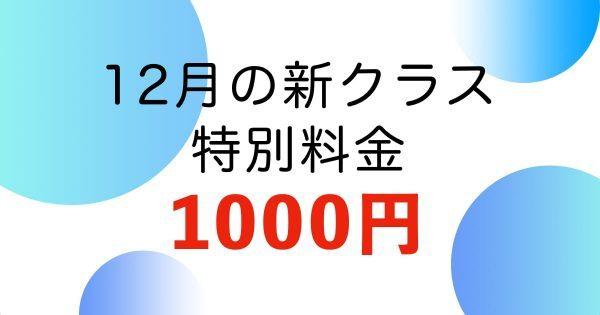 新クラス特別料金1000円