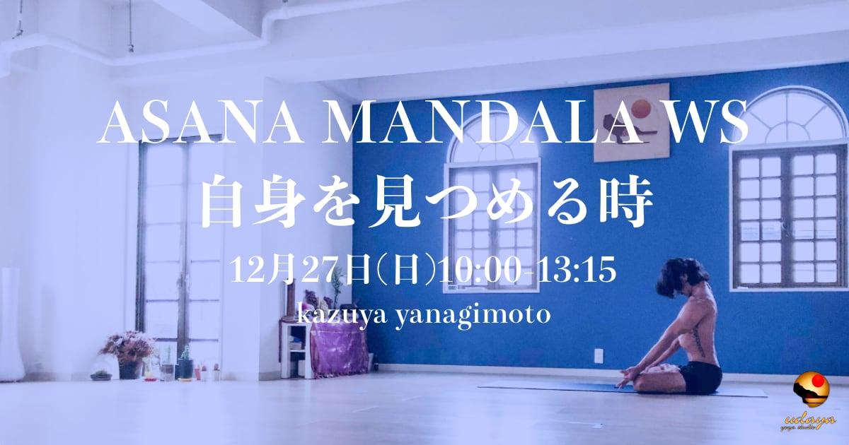 azuya先生のASANAMANDALAワークショップ