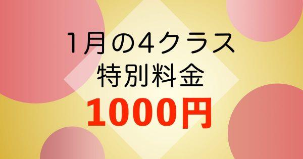 新春特別料金1000円