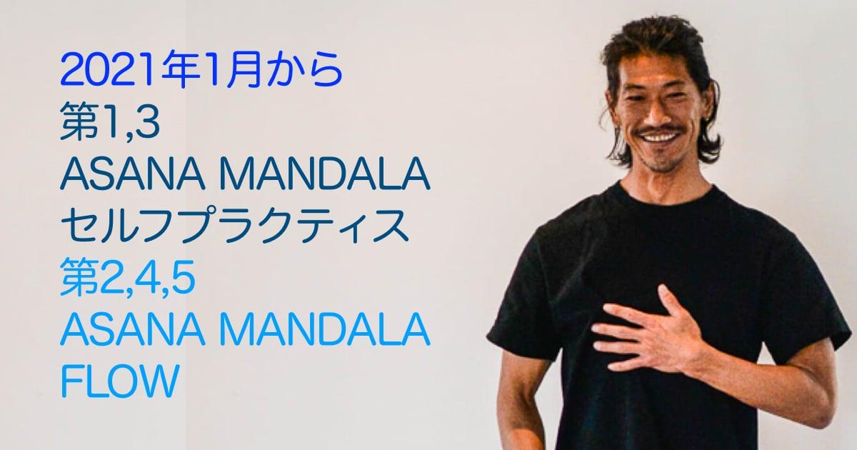 kazuya先生,asanamandala
