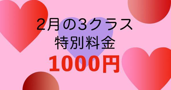 バレンタイン企画、1000円