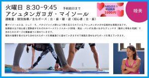 バレンタイン企画、1000円、アシュタンガヨガ・マイソール、睦美先生