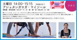 バレンタイン企画、1000円、アシュタンガヨガ・マイソール、ナオコ先生