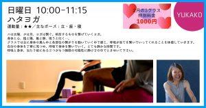 バレンタイン企画、1000円、ハタヨガ、YUKAKO先生