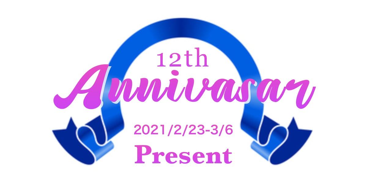 12周年記念プレゼント