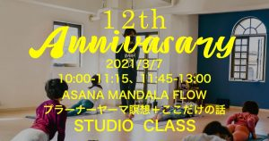 12周年記念、ASANA MANDALA FLOW、プラーナーヤーマ瞑想、ここだけの話、kazuya先生