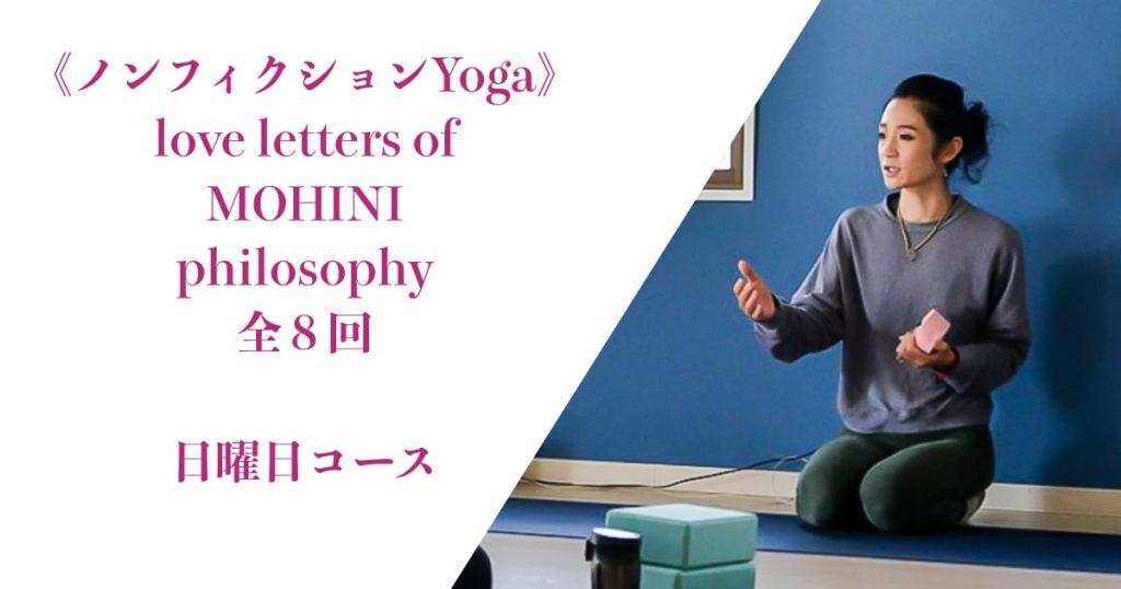 《ノンフィクションYoga》love letters of MOHINI philosophy 全8回(修了証付)日曜日コース