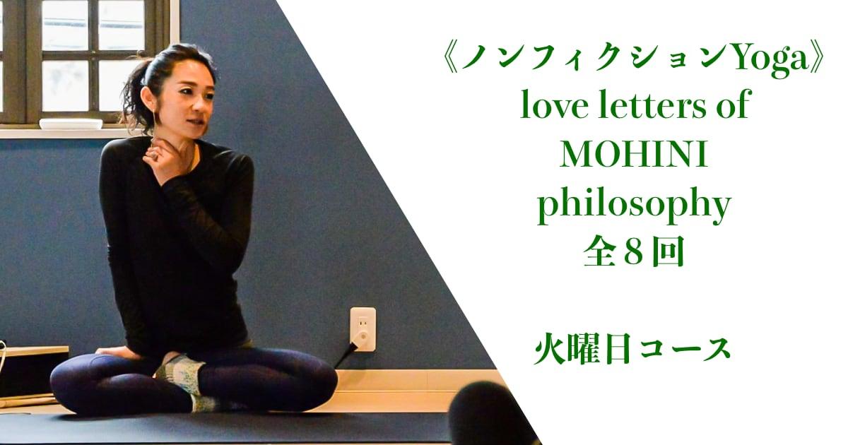 《ノンフィクションYoga》love letters of MOHINI philosophy 全8回(修了証付)火曜日コース