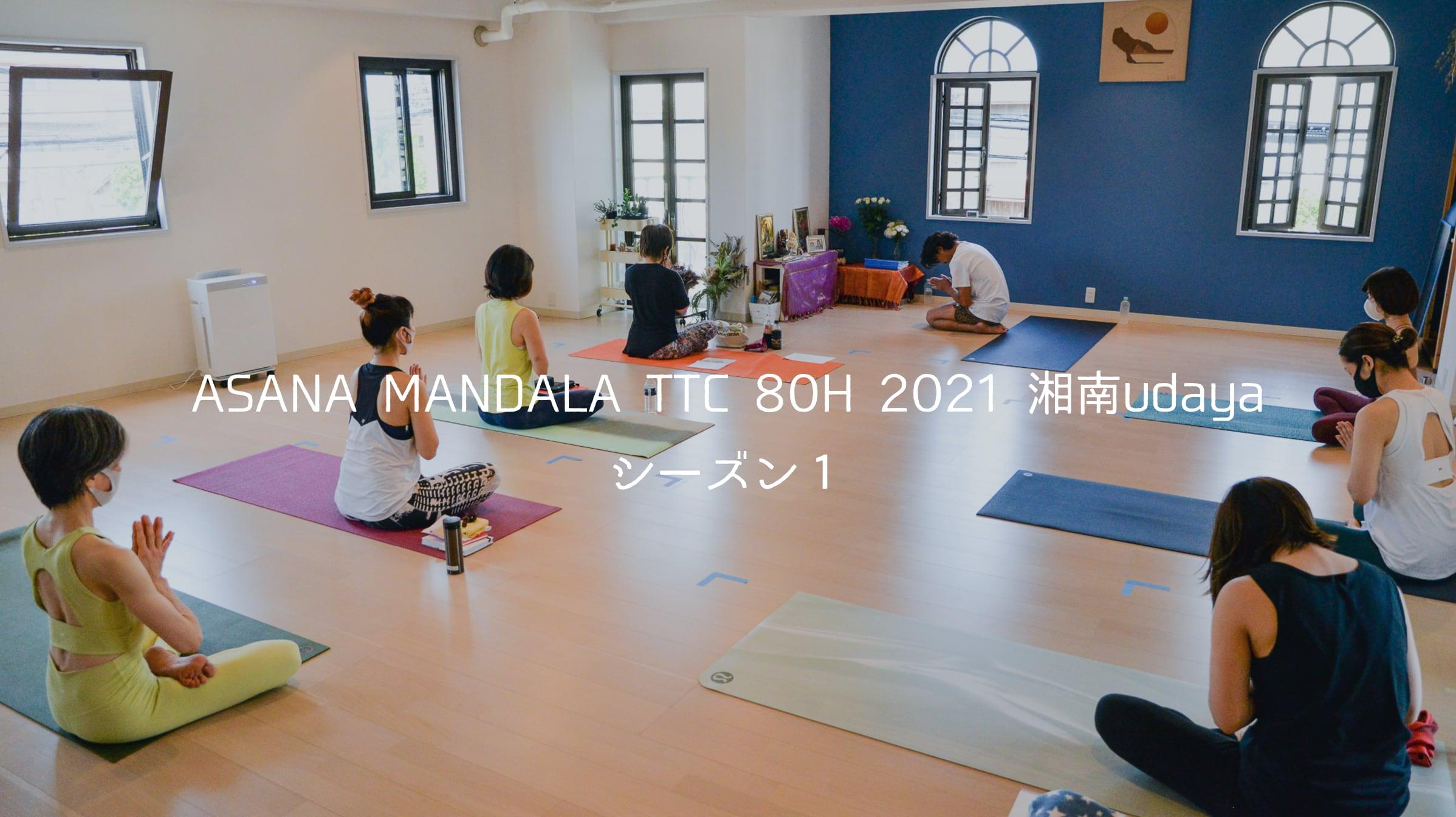 ASANA MANDALA TTC 80H 2021 湘南udaya,kazuya先生