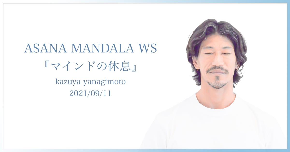 9月11日(土) ASANA MANDALA WS 「マインドの休息」Kazuya先生