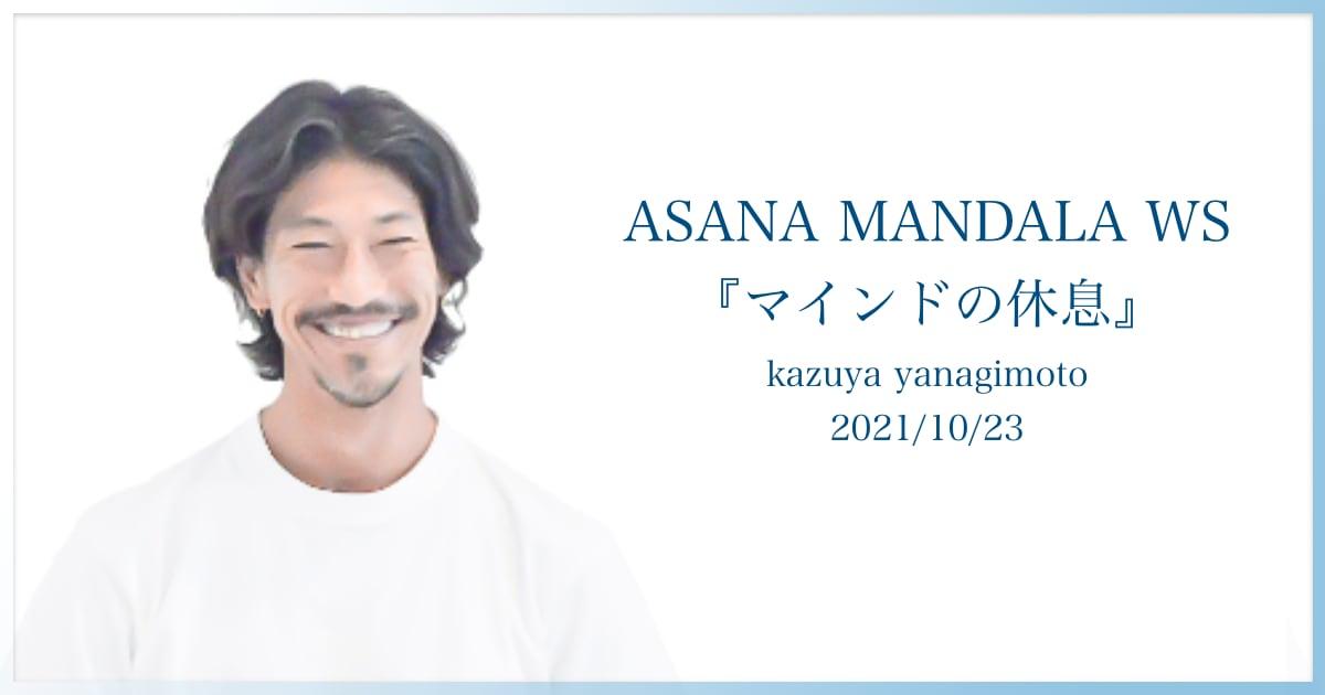 10月23日(土) ASANA MANDALA WS 「マインドの休息」kazuya先生