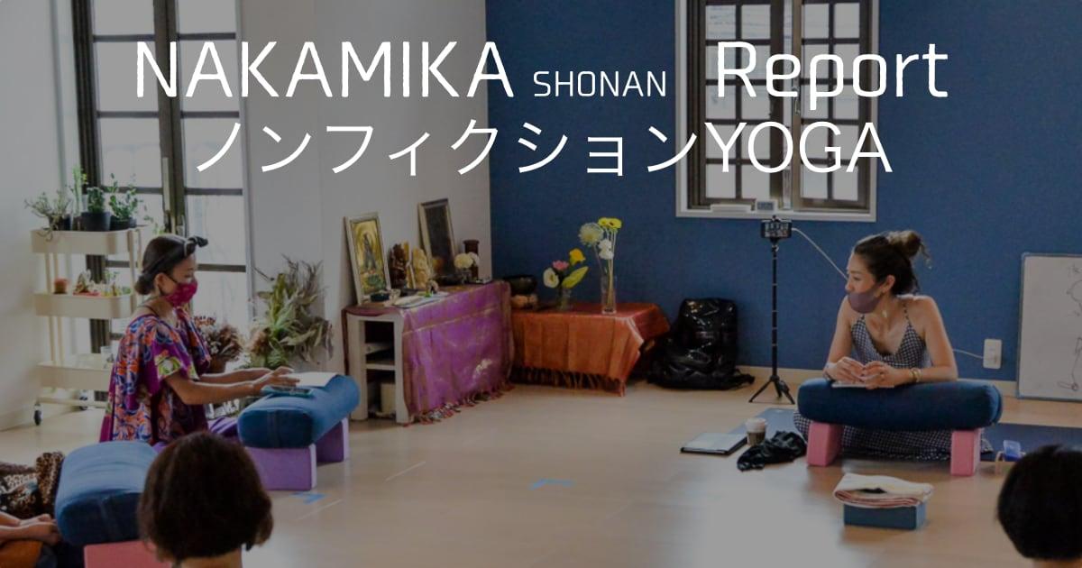 【NAKAMIKA SHONAN】Report ノンフィクションYoga 前半