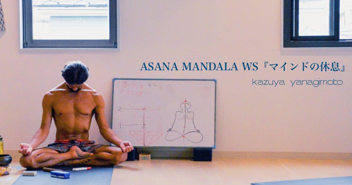 ASANA MANDALA WS『マインドの休息』kazuya先生