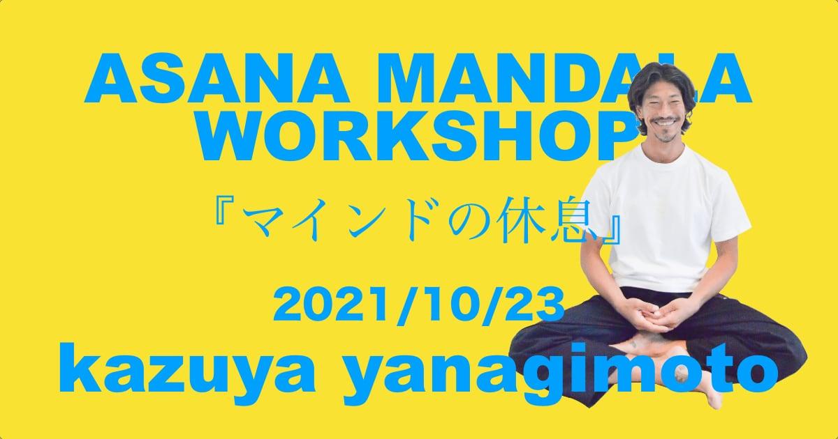 【詳細後日】10月23日(土) ASANA MANDALA 『マインドの休息』追加WS