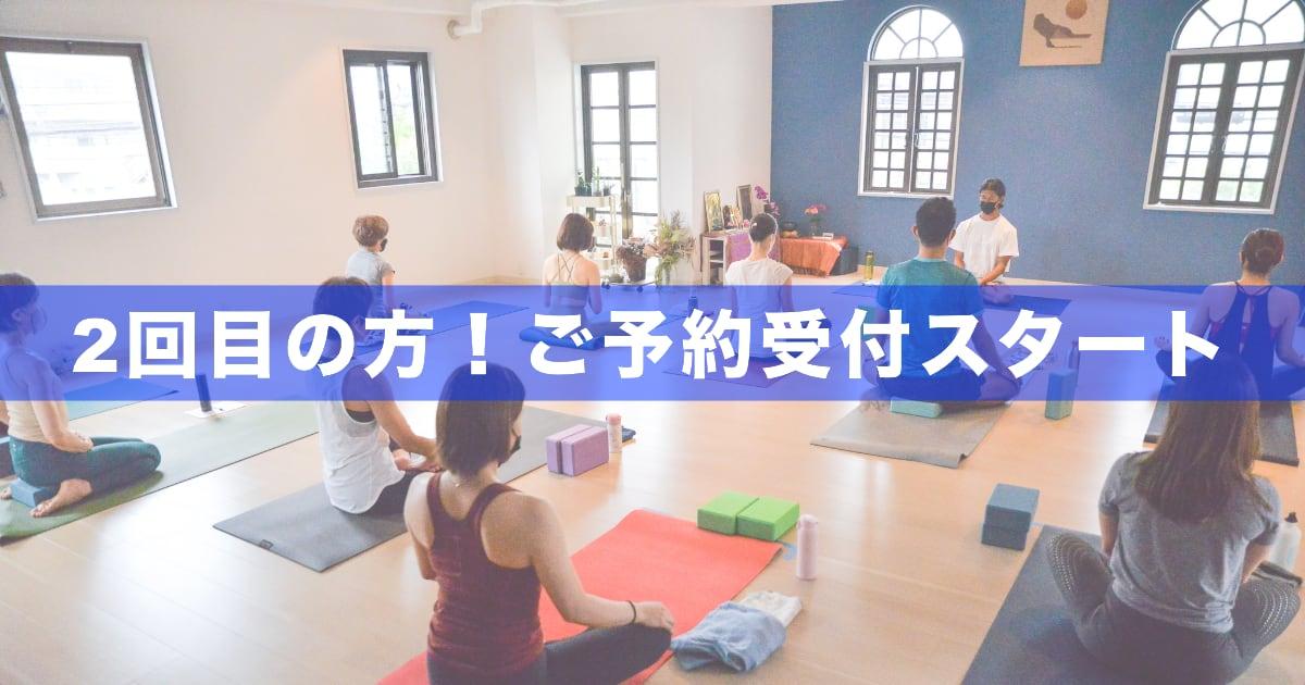 2回目の方!ご予約受付ます!10/23『マインドの休息』kazuya先生