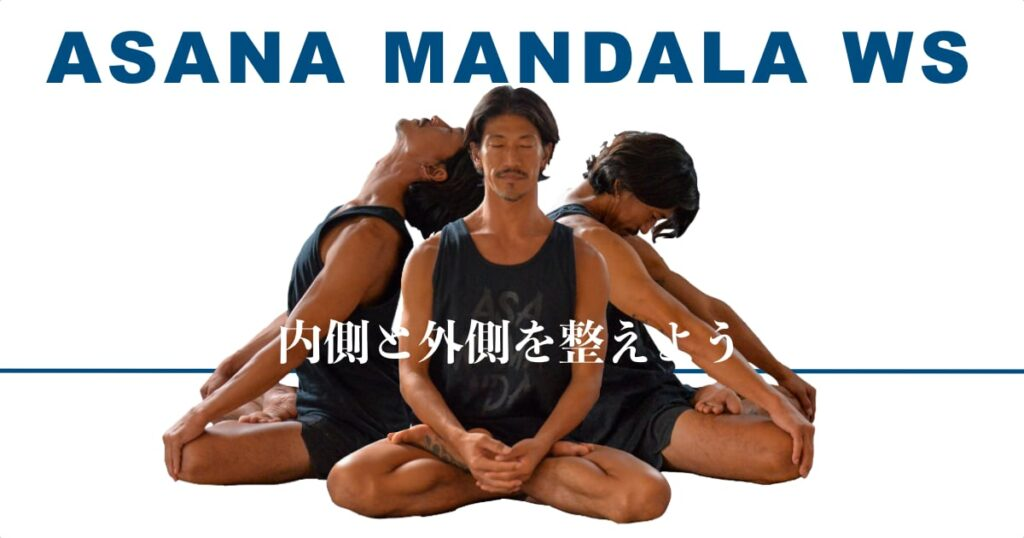 11月3日(火祝) ASANA MANDALA WS 「内側と外側を整えよう」kazuya先生