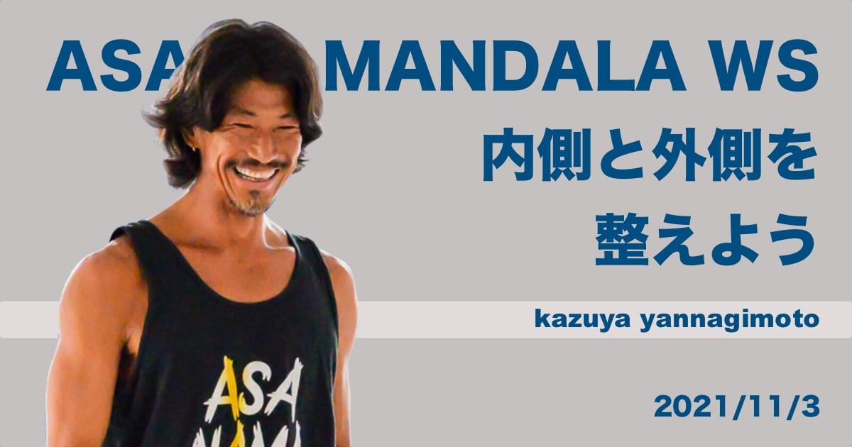 ASANA MANDALA WS,kazuya先生